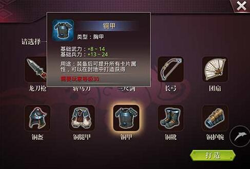啪啪三国2铜甲装备获取方式 铜甲装备属性详解
