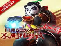 太极熊猫剑士职业好玩吗 剑士职业玩法视频分享