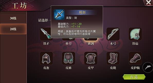 啪啪三国2班剑装备获取方式 工坊加工班剑属性