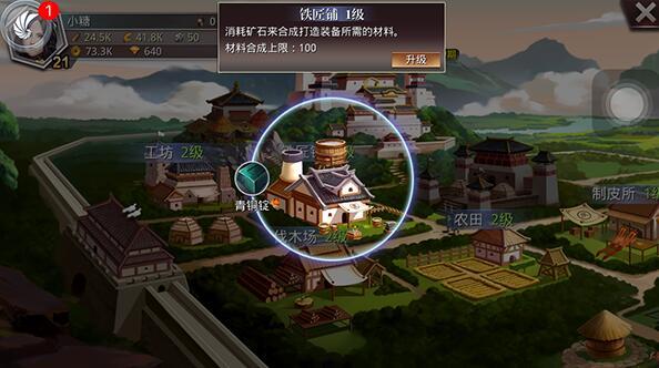 啪啪三国2铁匠铺有什么用 封地之铁匠铺玩法介绍