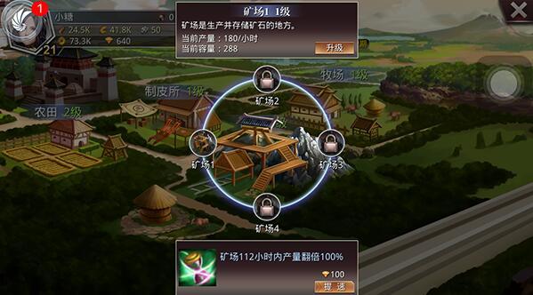 啪啪三国2矿场有什么用 封地之矿场玩法介绍
