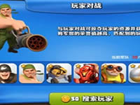 战争总动员玩家对战演示 掠夺资源获得荣誉