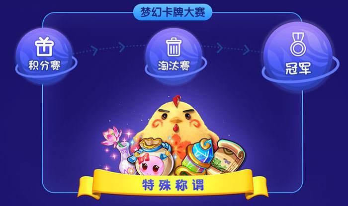 梦幻卡牌大赛即将开启 赢特殊称谓