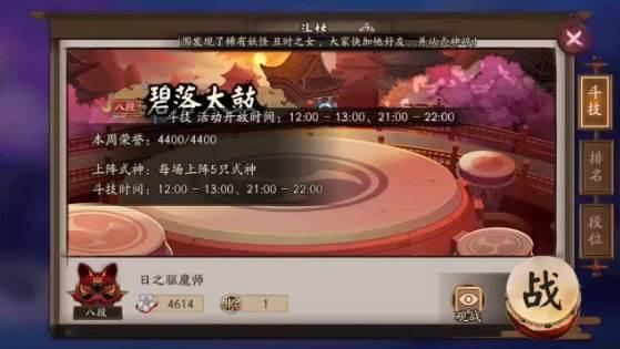 阴阳师雨雪流阵容4600分登顶斗技第一