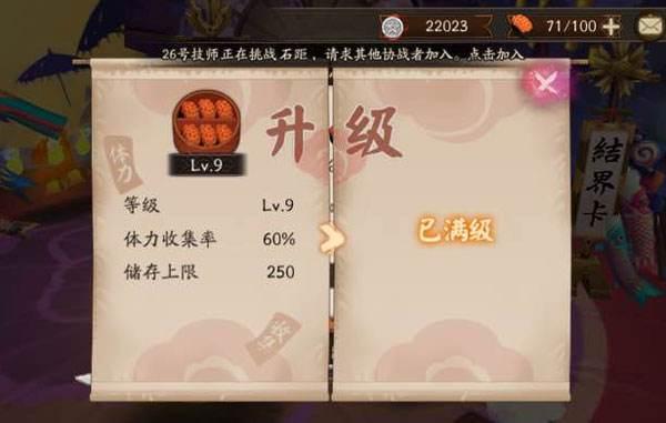 阴阳师新版体力食盒满级对应勋章数量表