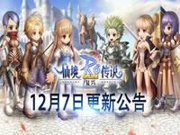 仙境传说复兴12月7日更新公告