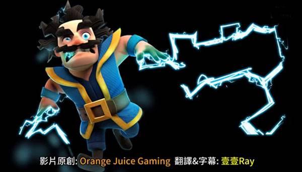 刀剑系列:法师视频解析橙汁闪电战争挑战皇室视频武娘图片