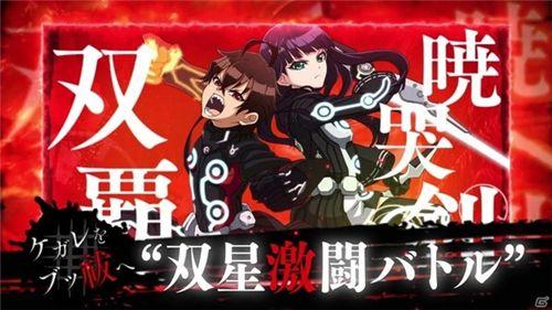 《双星之阴阳师》宣传PV公布