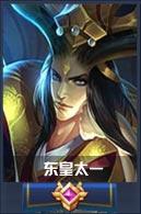 王者荣耀东皇太一英雄专题