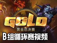 炉石2016黄金总决赛B组循环赛视频汇总