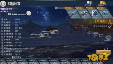 巅峰战舰战列舰玩法大公开 战列舰操作攻略