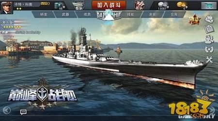 巅峰战舰新手攻略  玩家入门必备小技能