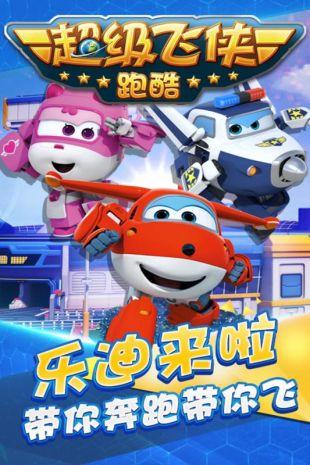 2015年儿童动画片:超级飞侠 全26集 高清720P mp4格式  网盘下载