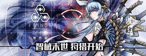 国人原创LBS+CCG 策略游戏《零界点》1月19日精英测试开启