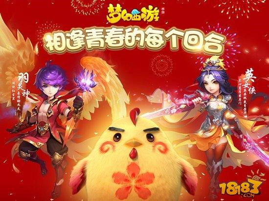 超级神鸡登场 梦幻手游新春CG重磅推出