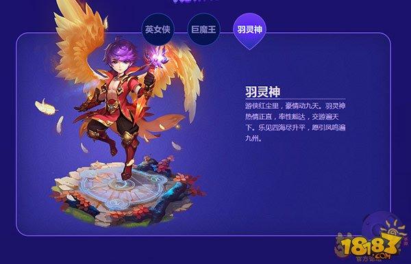 玩家吐槽梦幻新角色羽灵神:翅膀飞了?