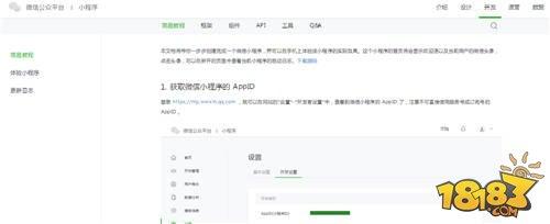 微信小程序开发api文档哪有 官方开发教程(2)