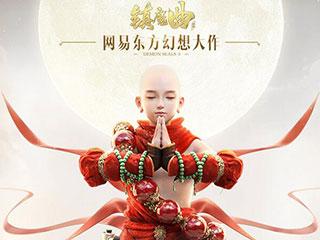 《镇魔曲》手游让MMO回归角色扮演(1.7-1.13)
