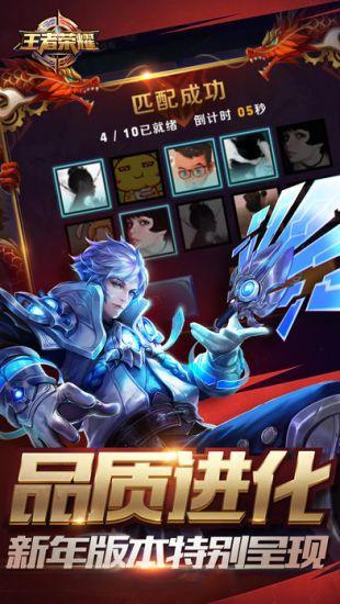 王者荣耀iphone游戏下载 王者荣耀安卓版下载 王者