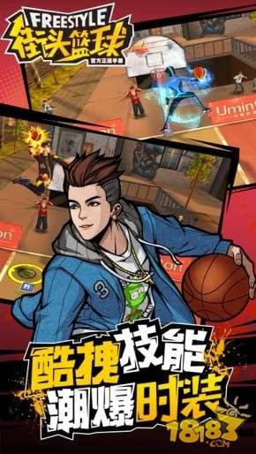街頭籃球手游官網