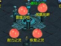 梦幻手游五行村之危地狱难度通关视频
