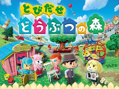 任天堂手游新作 《动物之森》手游预计3月内推出