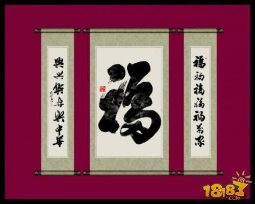 福字书法图片 支付宝集福扫福指南(3)