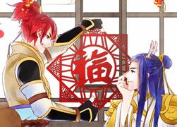 梦幻西游手游新年贺岁套图之剪窗花