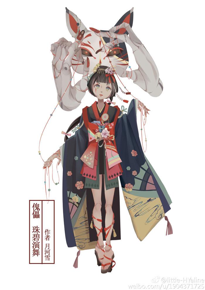 阴阳师@月河雪-的手绘作品.