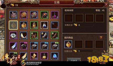 传奇世界手游交易系统介绍 交易玩法详解