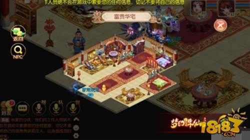 梦幻诛仙手游婚房打造系统家具玩法方法介绍衣帽间家园图片