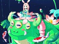 百绘罗衣作品:荷花水青蛙的山兔皮肤