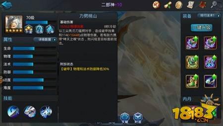 乱斗西游2二郎神介绍 关于二郎神的使用攻略