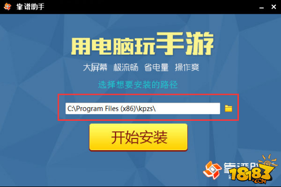 蜀门手游电脑版下载安装教程