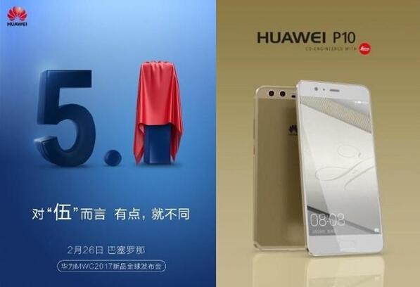 华为p10手机宣传照曝光:超高颜值 正面指纹