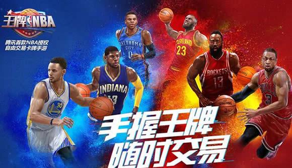 王牌NBA快速獲取合同費 教你玩轉交易市場