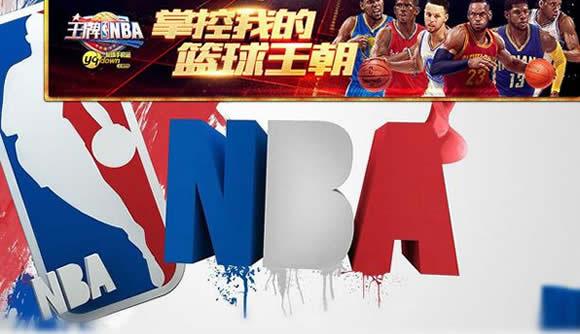 王牌NBA新手戰術須知 戰術技巧詳細解讀