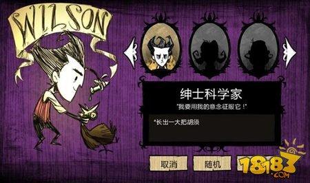 游戏攻略 饥荒手机版角色有哪些 游戏角色全面解析  威尔逊  人物特点