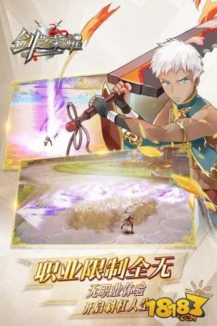 剑之荣耀截图