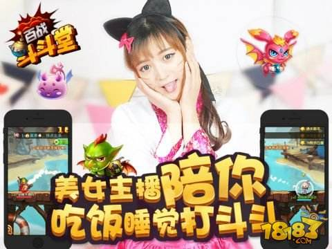 百戰斗斗堂無限內購版下載