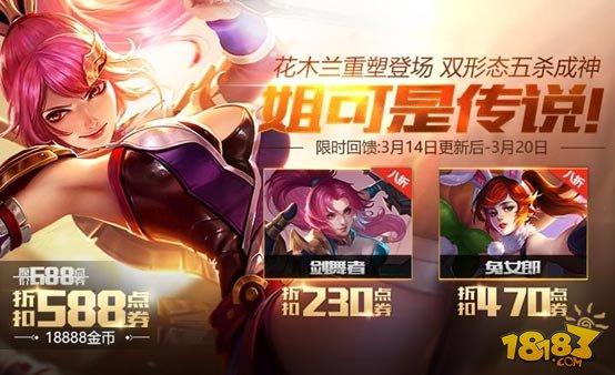 王者荣耀3月14日更新 重制版双形态花木兰正式上线