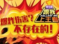 【跟我上王者】第16期:爆炸伤害?不存在的!