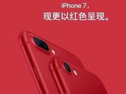 iphone7红色特别版多少钱 苹果iphone7中国红版什么时候出