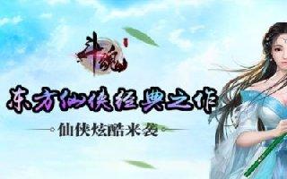 东方经典仙侠巨作《斗魂》3月27日即将上线