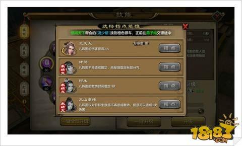 天龙八部手游八阵图英雄指点攻略介绍