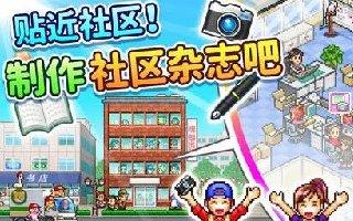 像素风游戏《灵犀出版社物语》中文版正式发布