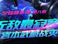 学妹晴补课第8期:无敌最寂寞 宫本武藏战灭全场!