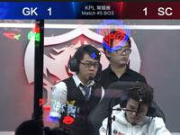 KPL2017比赛视频:SC战队 vs GK战队 第3场