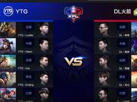 KPL2017比赛视频:YTG vs DL火箭 第1场
