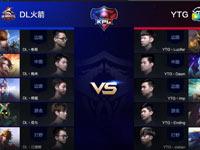 KPL2017比赛视频:YTG vs DL火箭 第2场